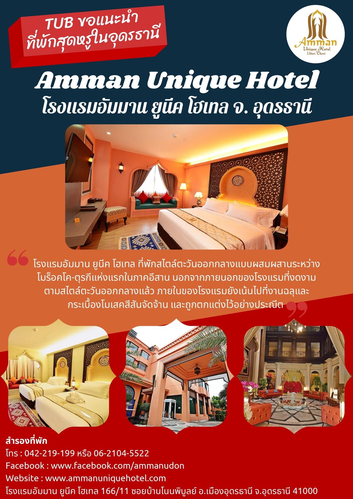 รูปโปรโมทโรงแรมอัมมาน (1)